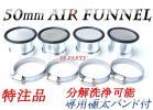 【分解洗浄が可能/専用極太バンド付】高品質エアーファンネル/エアファンネル50mm4個ゼファー400ゼファー750ZRX400