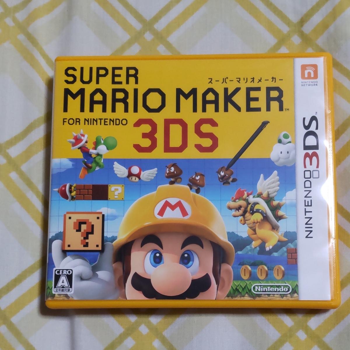 スーパーマリオメーカー スーパーマリオメーカー3DS 3DS ニンテンドー3DS マリオメーカー 3DSソフト