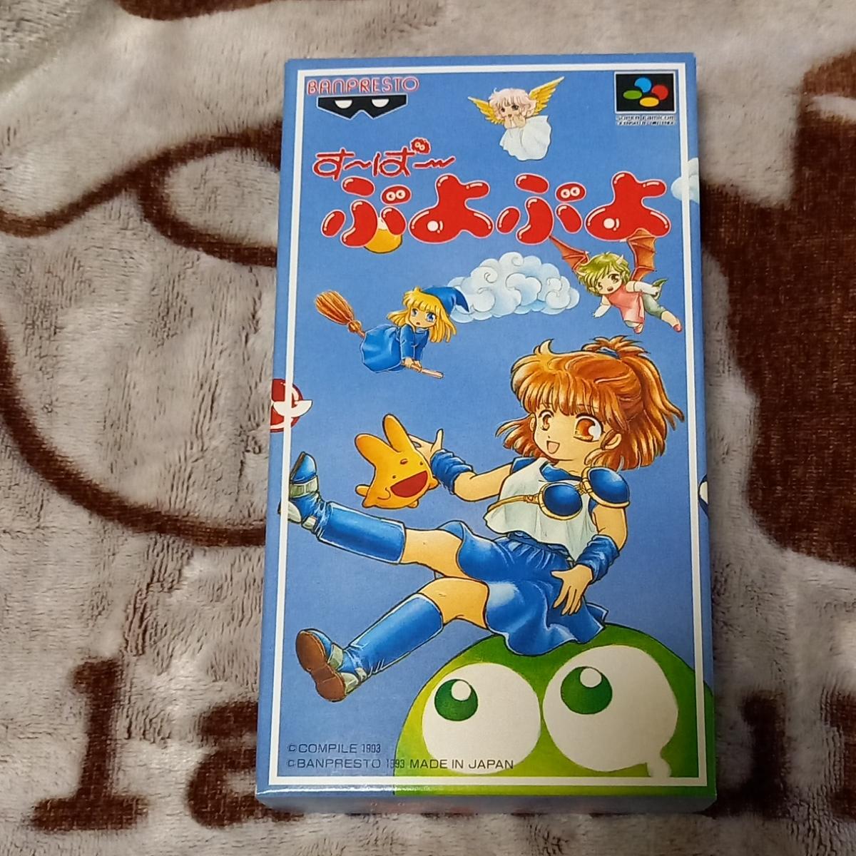SFC スーパーファミコン ソフト「ぷよぷよ」
