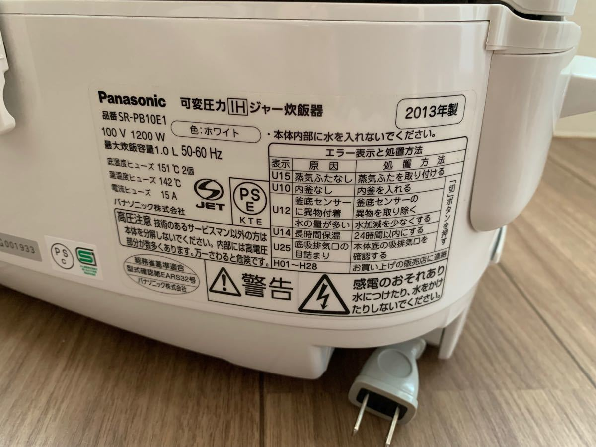 パナソニック ☆ 可変圧力IH炊飯ジャー炊飯器 ☆ SR-PB10E1 ☆