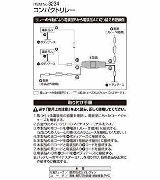 5線(5極)/A・B接点各120W以下 エーモン コンパクトリレー 5線(5極) DC12V車専用 3234_画像4