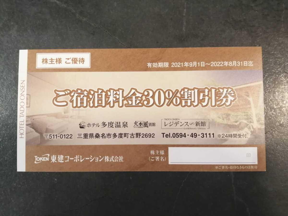 東建コーポレーション 多度温泉 株主優待 割引券 _画像1