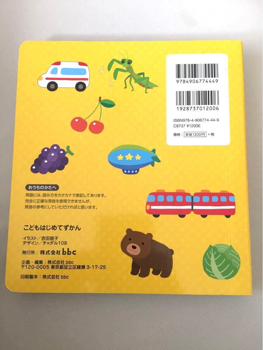 知育絵本 こどもずかん 英語図鑑 0、5才から2歳向け絵本
