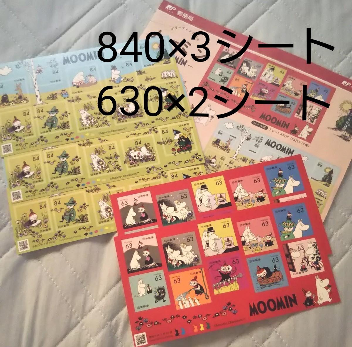 ムーミン シール切手 シート セット 記念切手 リトルミイ