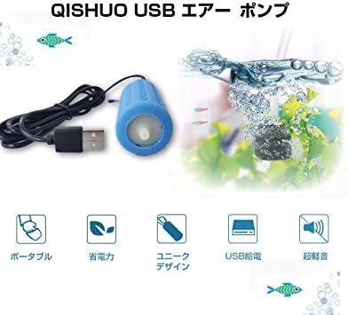 「1.USB式ブルー QISHUO USB エアーポンプ 釣り ブクブク 釣り ポンプ 生かしブクブク 釣り酸素ポンプ エビ活かし」の画像2