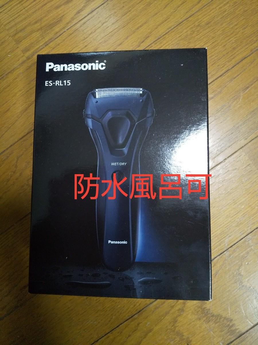 Panasonic ES-RL15メンズシェーバー
