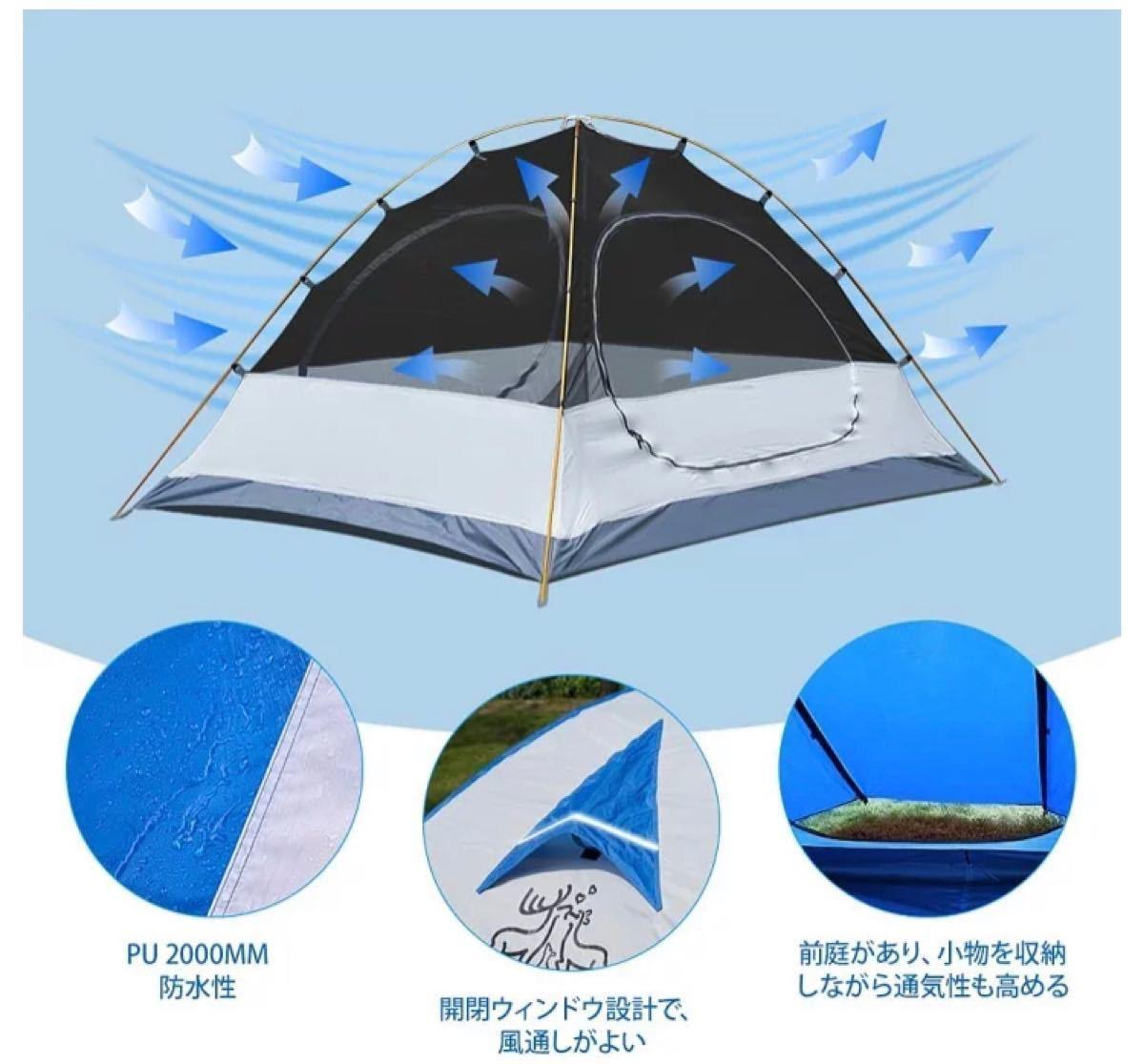 テント 3人用 ワンタッチテント 2WAYテント