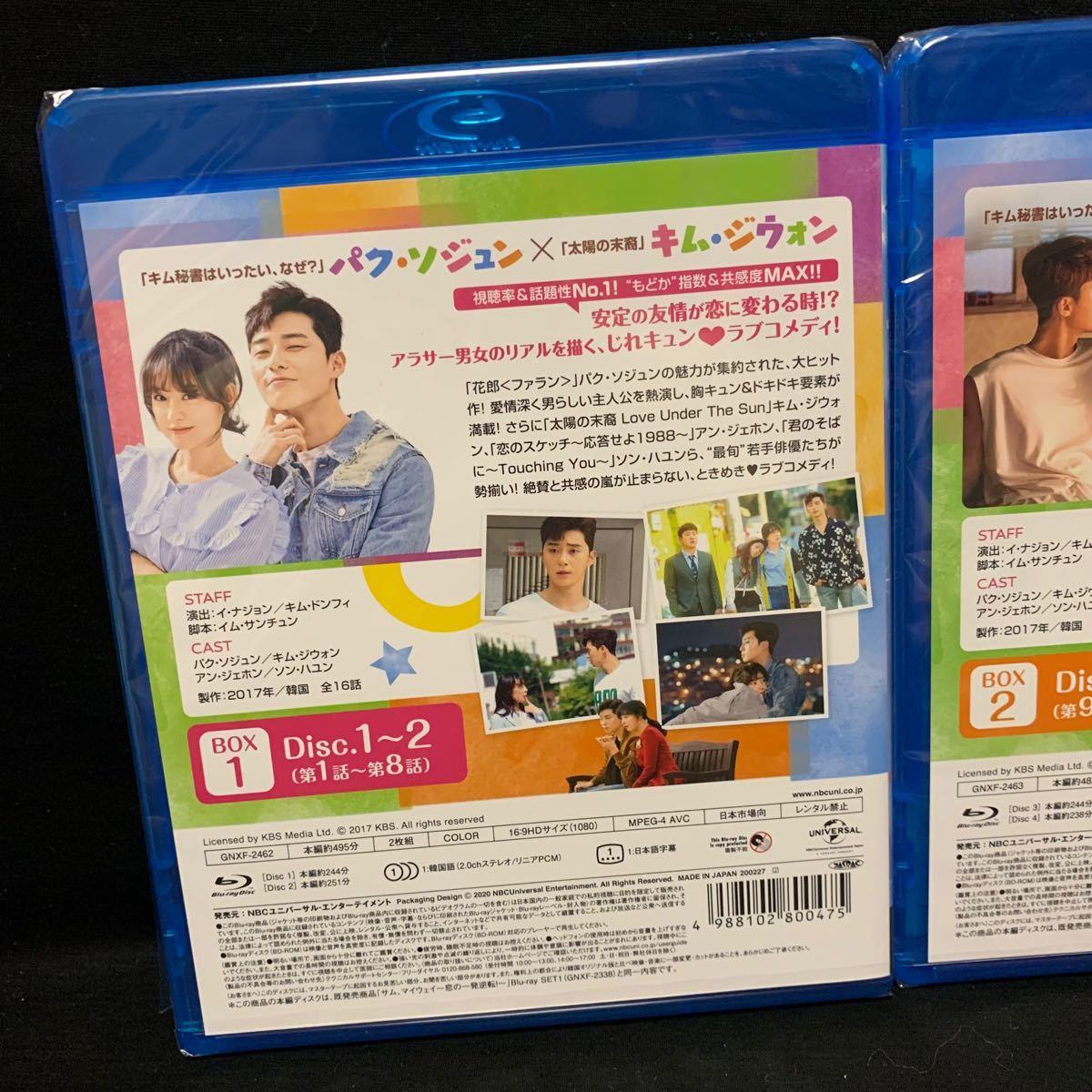 新品!サム、マイウェイ 恋の一発逆転! コンプリートシンプル Blu-ray-BOX1&2セット 正規品 ブルーレイ 韓流ドラマ