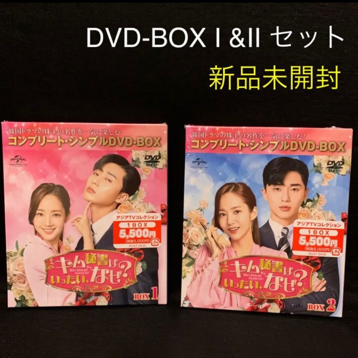新品!キム秘書はいったい、なぜ? DVD-BOX1&2セット 国内正規品 韓国ドラマ 韓流 コンプリートシンプルDVDボックス