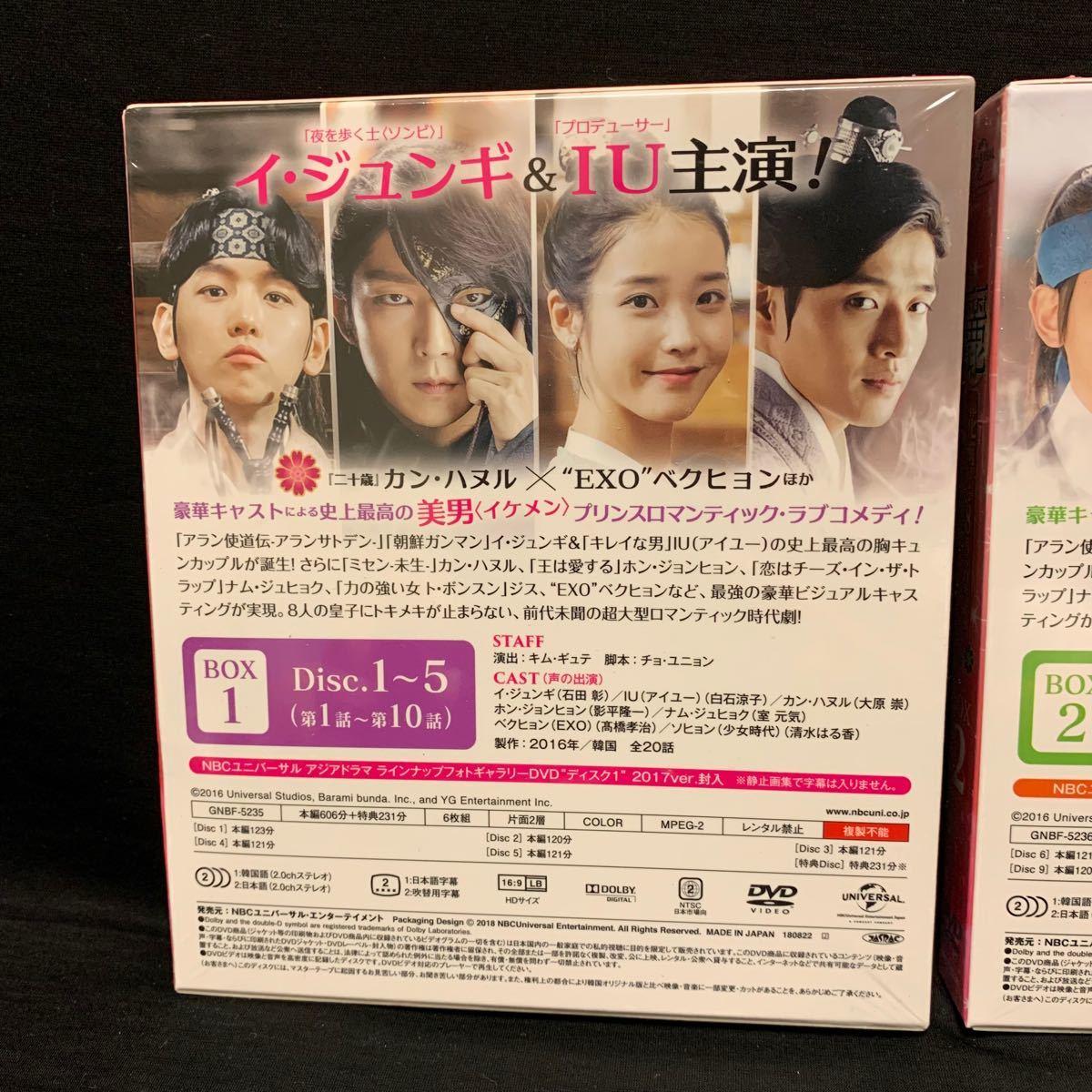 新品!麗 花萌ゆる8人の皇子たち DVD-BOX1&2セット  国内正規品 韓国ドラマ 韓流 コンプリートシンプルDVDボックス