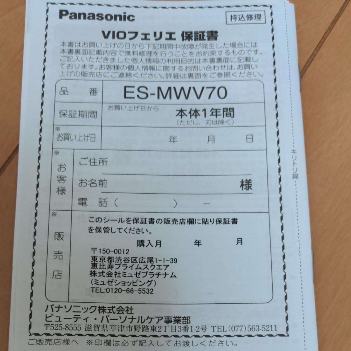 ミュゼ限定オリジナル商品 VIOフェリエ ES‐MWV70-P