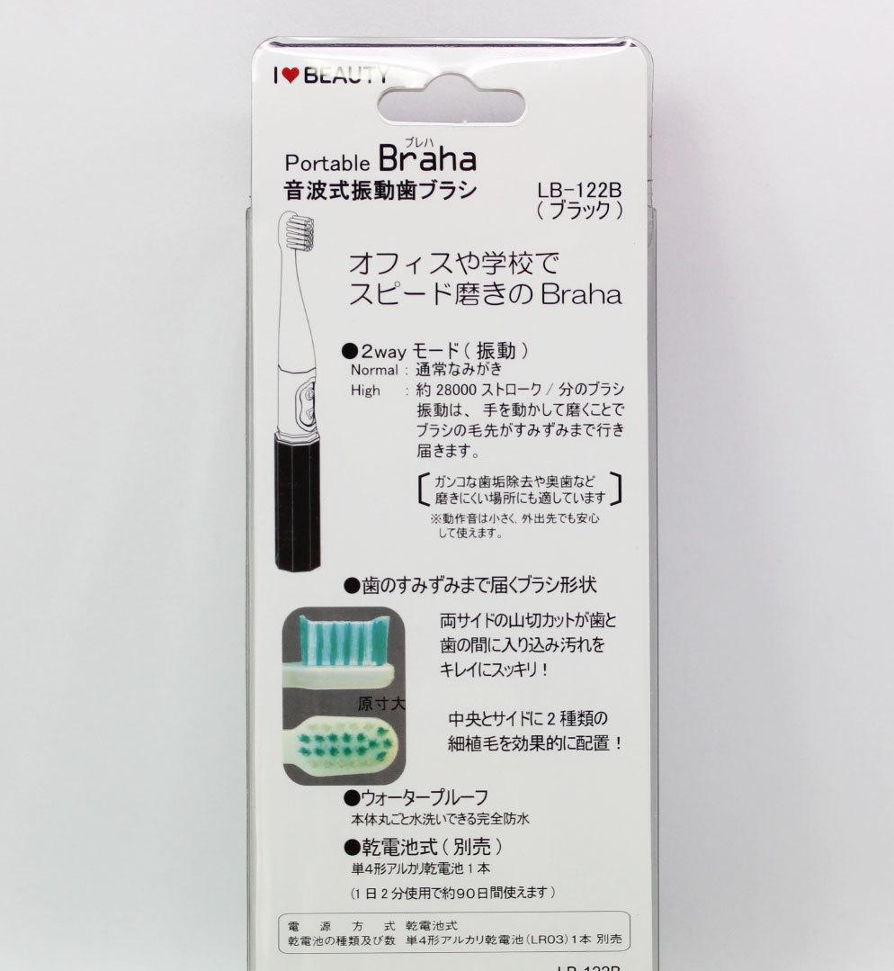 【携帯電動歯ブラシ】2Wayモード・音波式振動歯ブラシ/ブラック☆未開封品