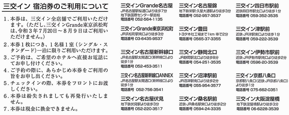 三重交通 株主優待 / 三交イン 無料宿泊券【1枚】※複数あり / 2021.11.30まで_画像2