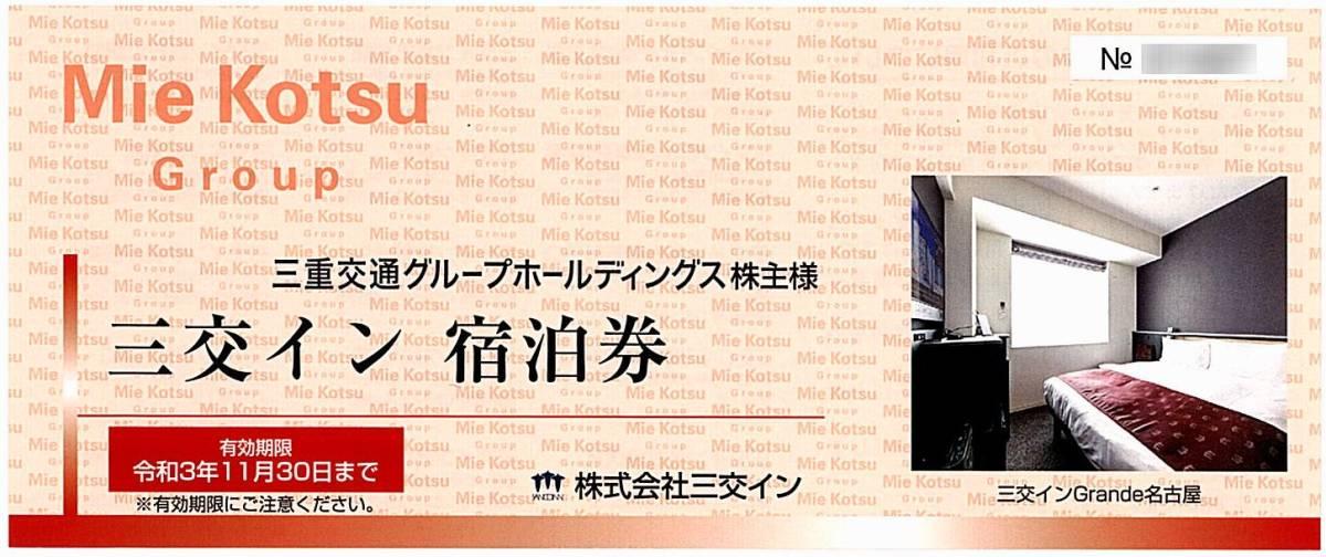 三重交通 株主優待 / 三交イン 無料宿泊券【1枚】※複数あり / 2021.11.30まで_画像1