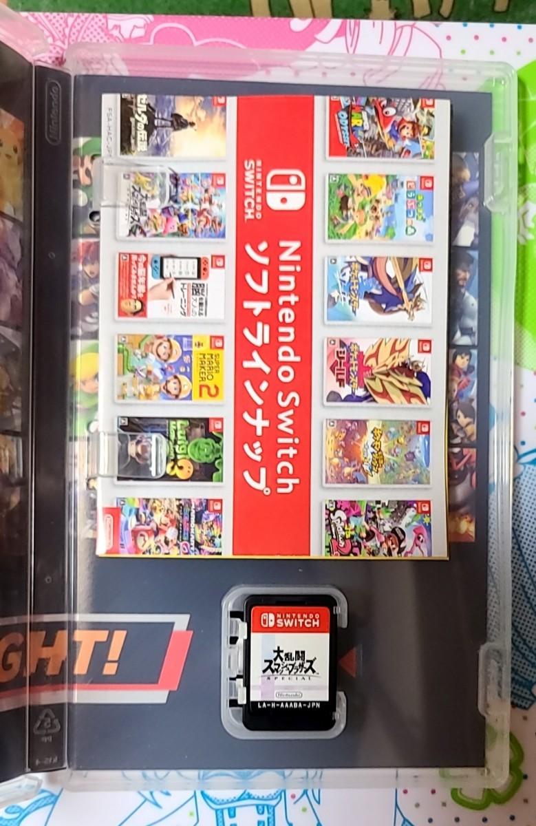 大乱闘スマッシュブラザーズSPECIAL Switch ソフト