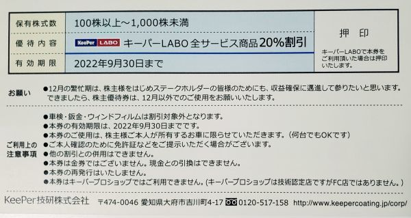 キーバー技研 KeePer技研 株主優待券 キーパーLABO 20%割引券 有効期限2022/9末_画像2