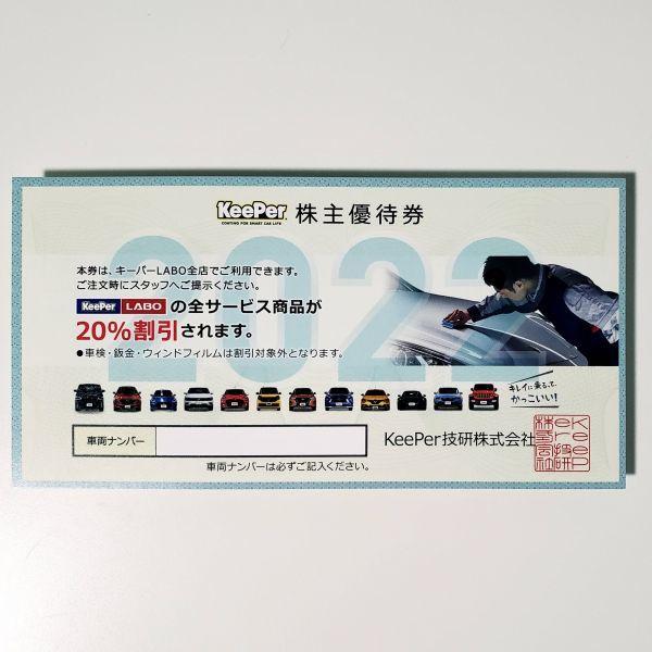 キーバー技研 KeePer技研 株主優待券 キーパーLABO 20%割引券 有効期限2022/9末_画像1