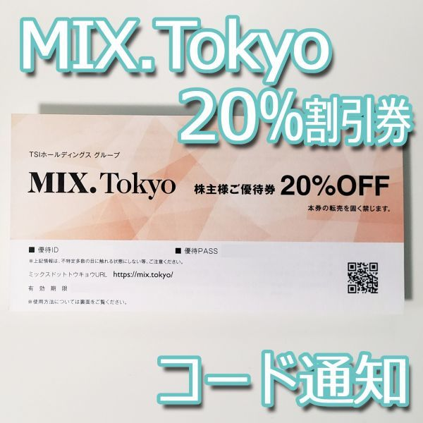 TSI株主優待■MIX.TOKYO ミックスドットトウキョウ■20%割引券 コード通知 匿名取引_画像1