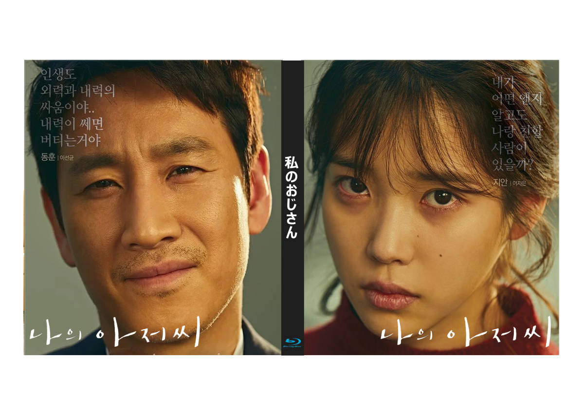 私のおじさん マイ・ディア・ミスター Blu-ray版 (全16話)(2枚SET)《日本語字幕あり》 韓国ドラマ