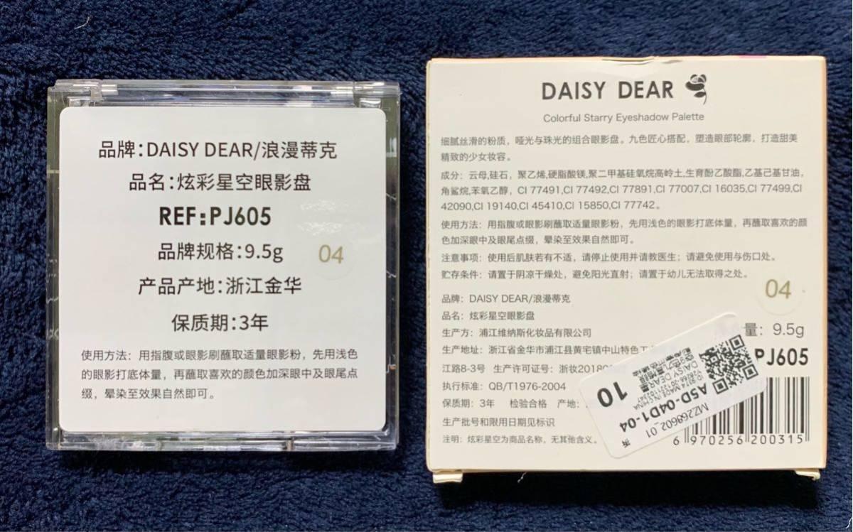 新作 未使用★DAISY DEAR アイシャドウパレット 04 オレンジ ブラウン ピンク ゴールド&シルバー ラメ グリッター / 中国 韓国コスメ
