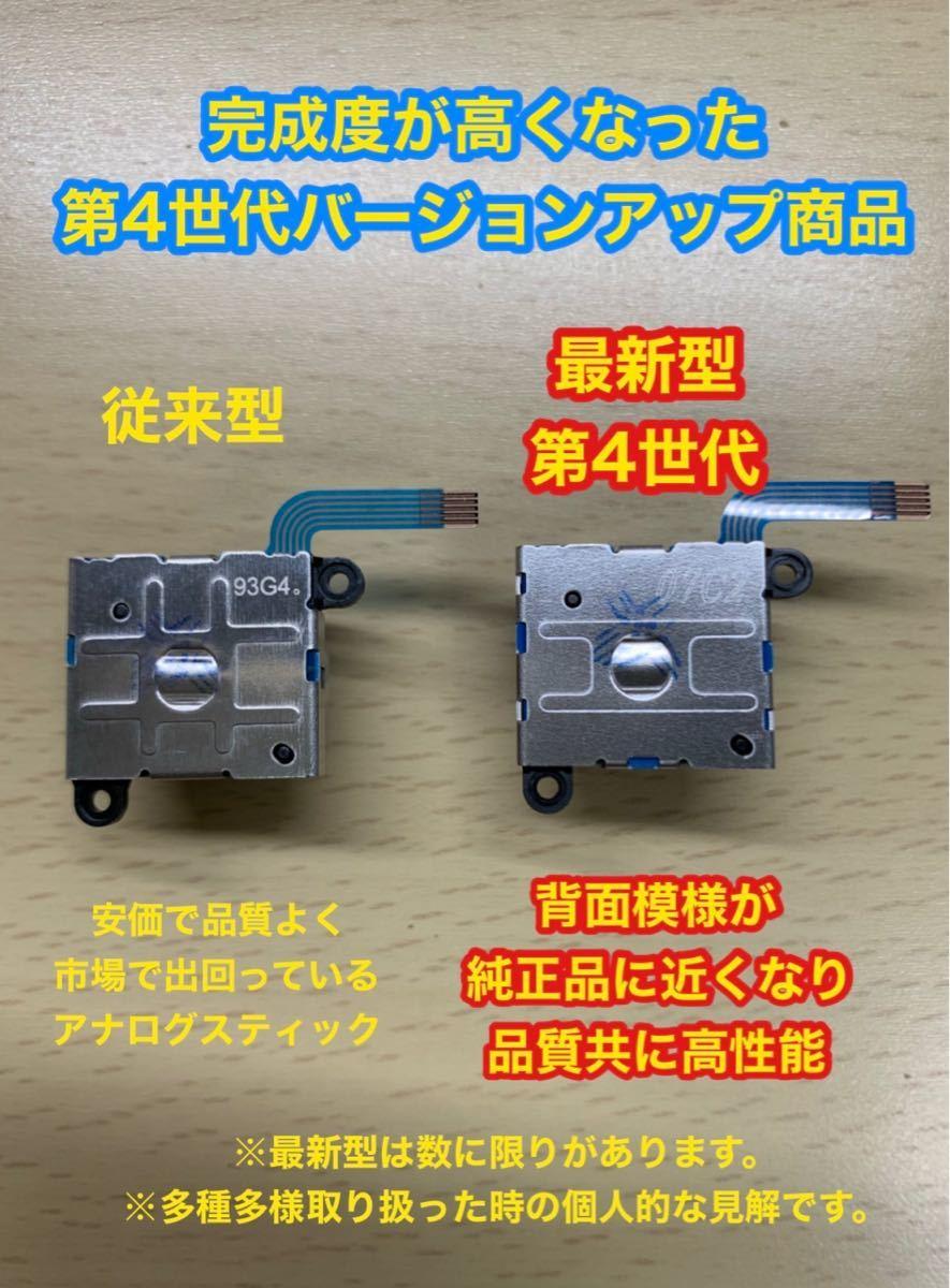 任天堂スイッチジョイコン用V9アナログスティック6個