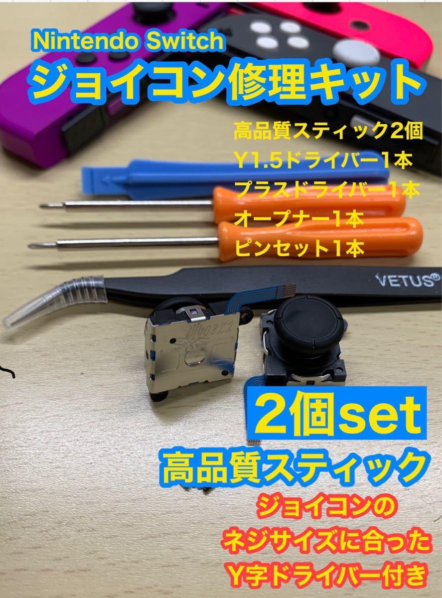 任天堂スイッチジョイコンs24アナログスティック2個