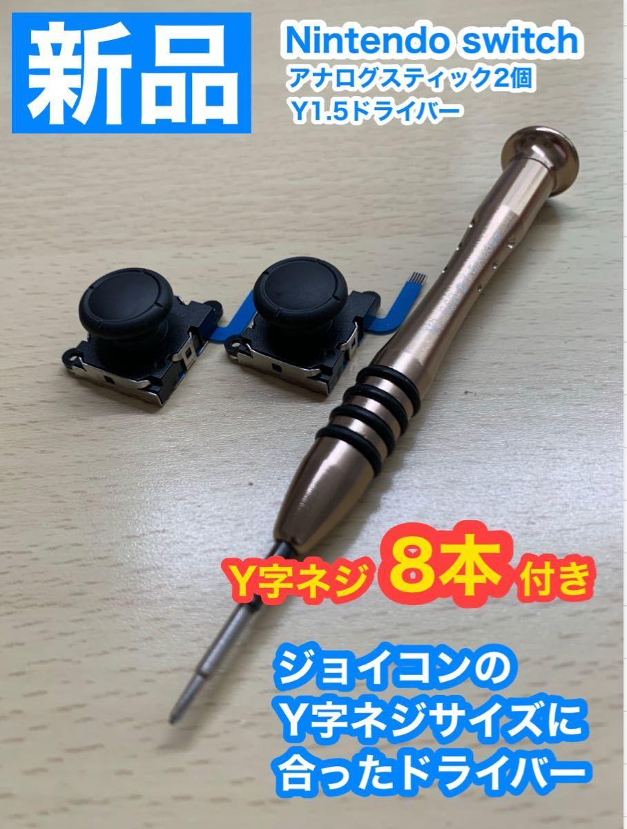 Switchジョイコン D6アナログスティック2個修理キット