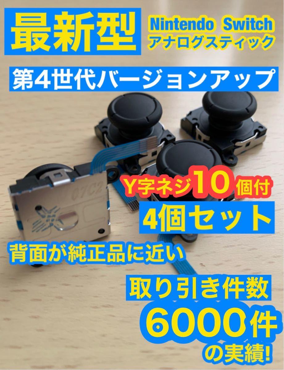 任天堂スイッチジョイコン用V3アナログスティック4個