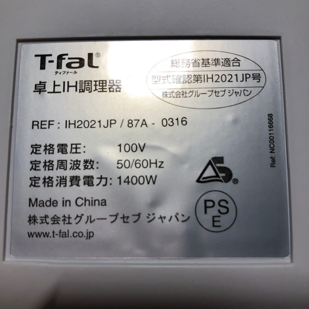 ティファール 卓上IH調理器 IH2021JP 1台