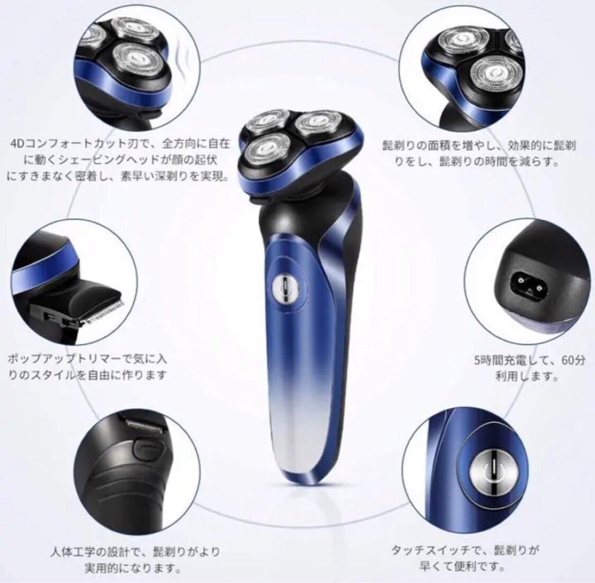 メンズ電気シェーバー ひげそり 回転式 IPX7防水 USB充電式 LED