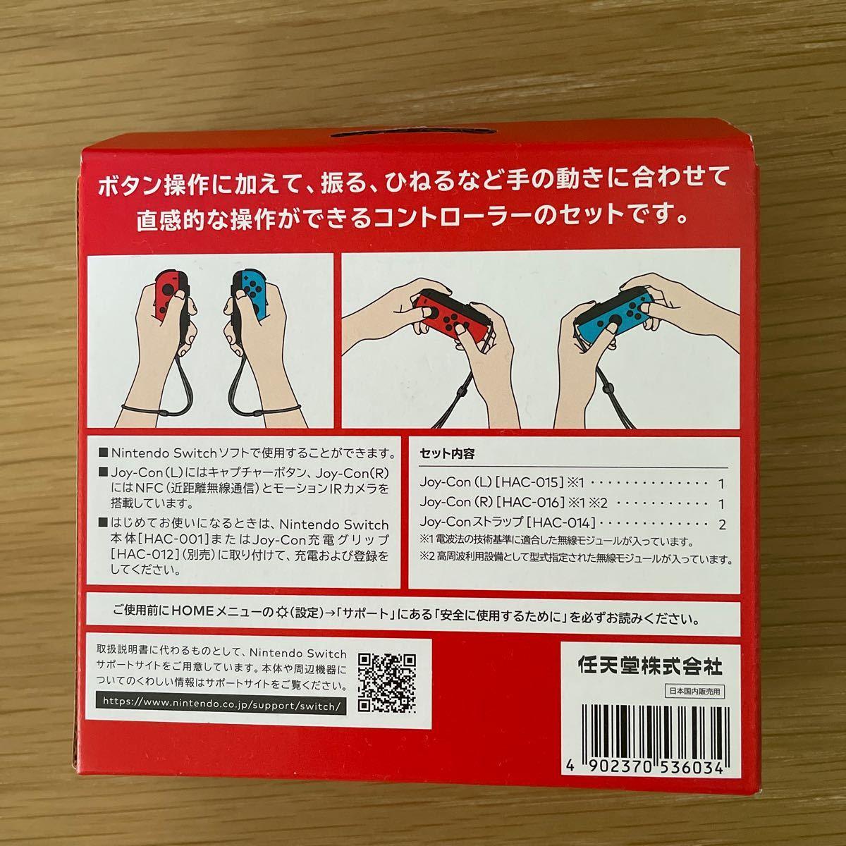 Nintendo Switch Joy-Con (L) ネオンレッド (R)ネオンブルー  ジョイコン 任天堂