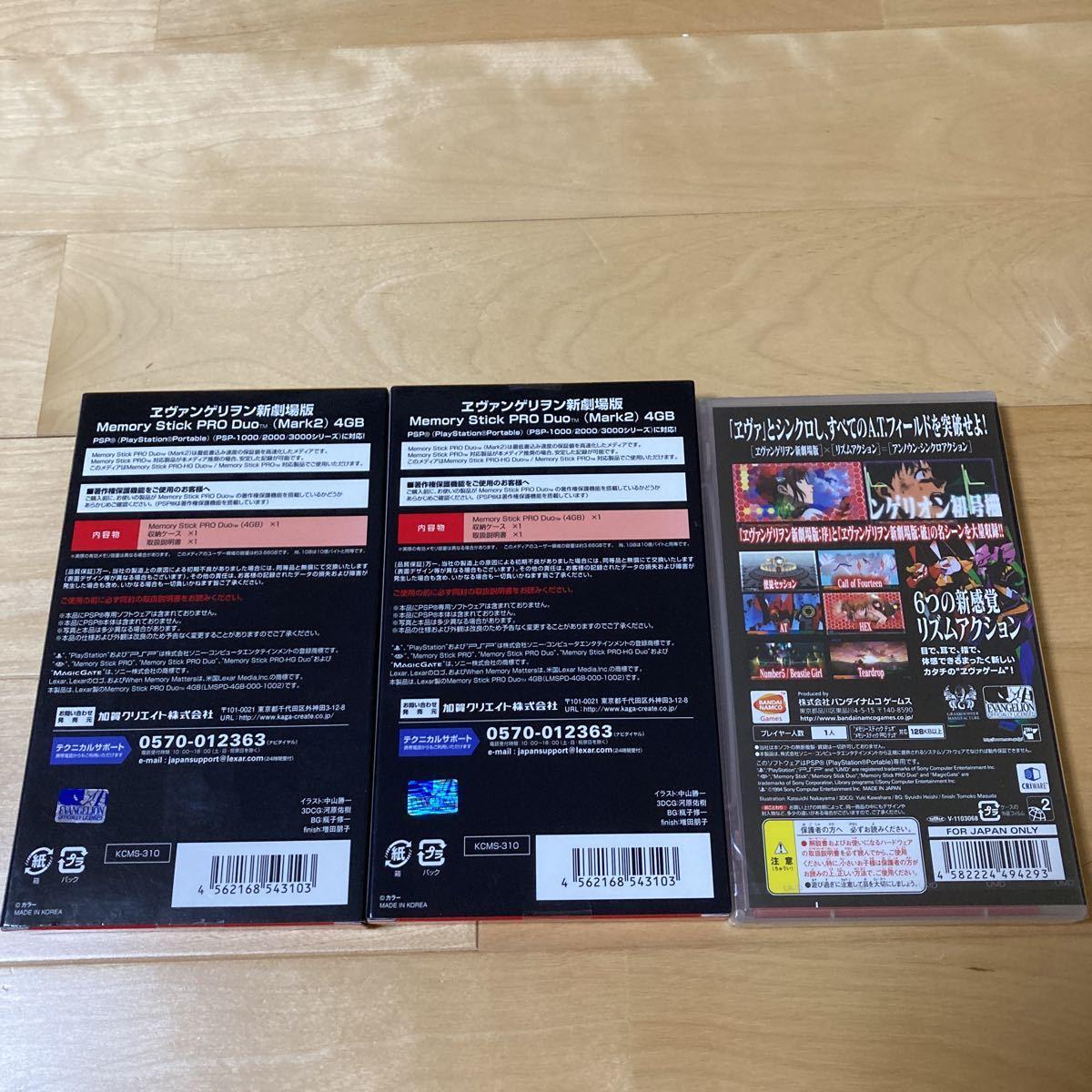 新品未開封 PSP エヴァ 新劇場版 メモリースティック レア 検索用 シン エヴァ