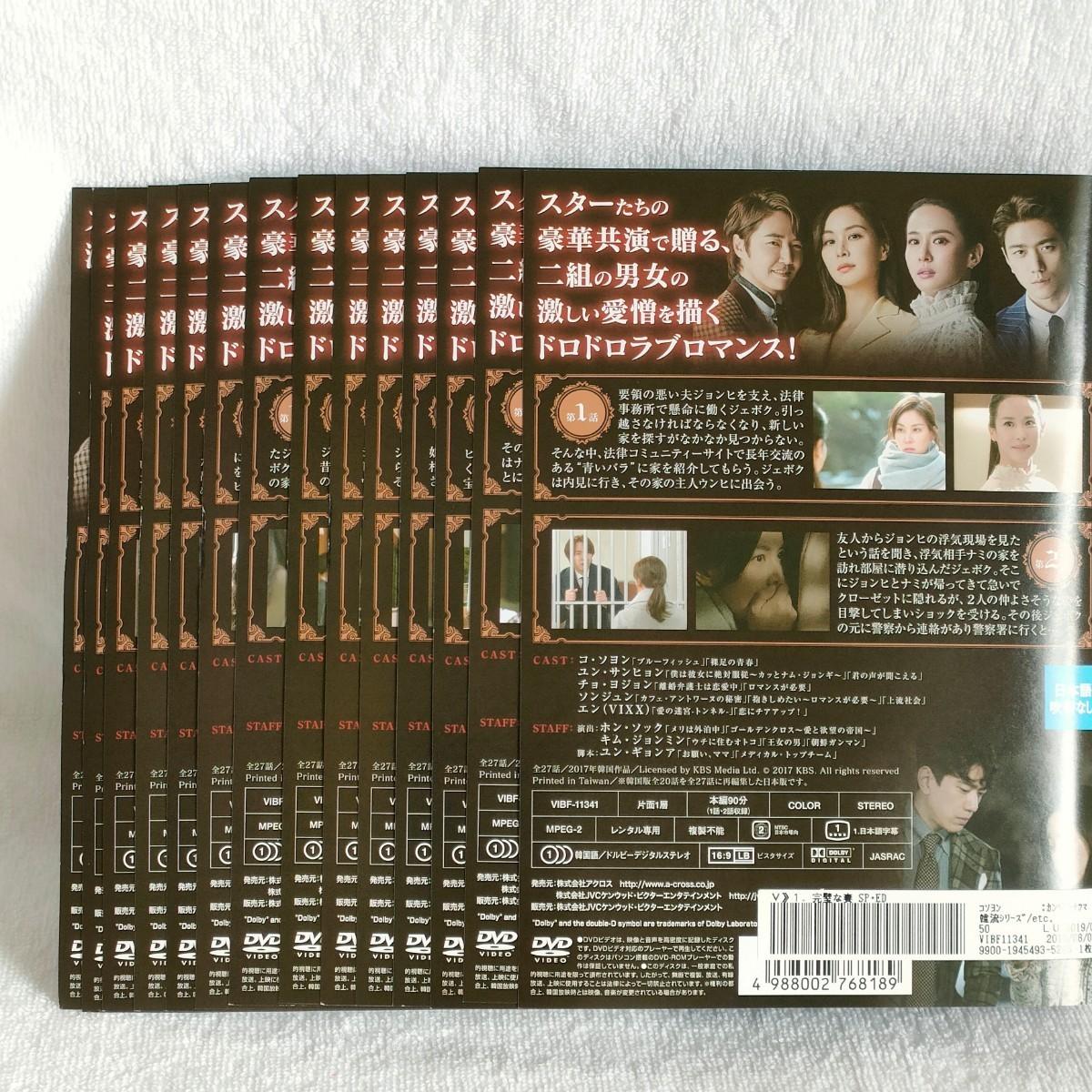 完璧な妻 DVD 韓国ドラマ 全話 コ・ソヨン ユン・サンヒョン チョ・ヨジョン