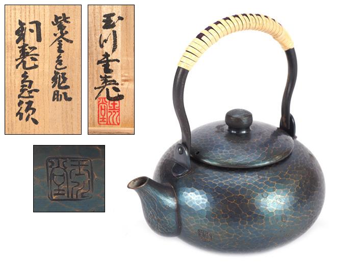 【夢工房】玉川堂 製 紫金色 鎚肌 銅製 煎茶 急須 共箱 重さ268g   XA-169