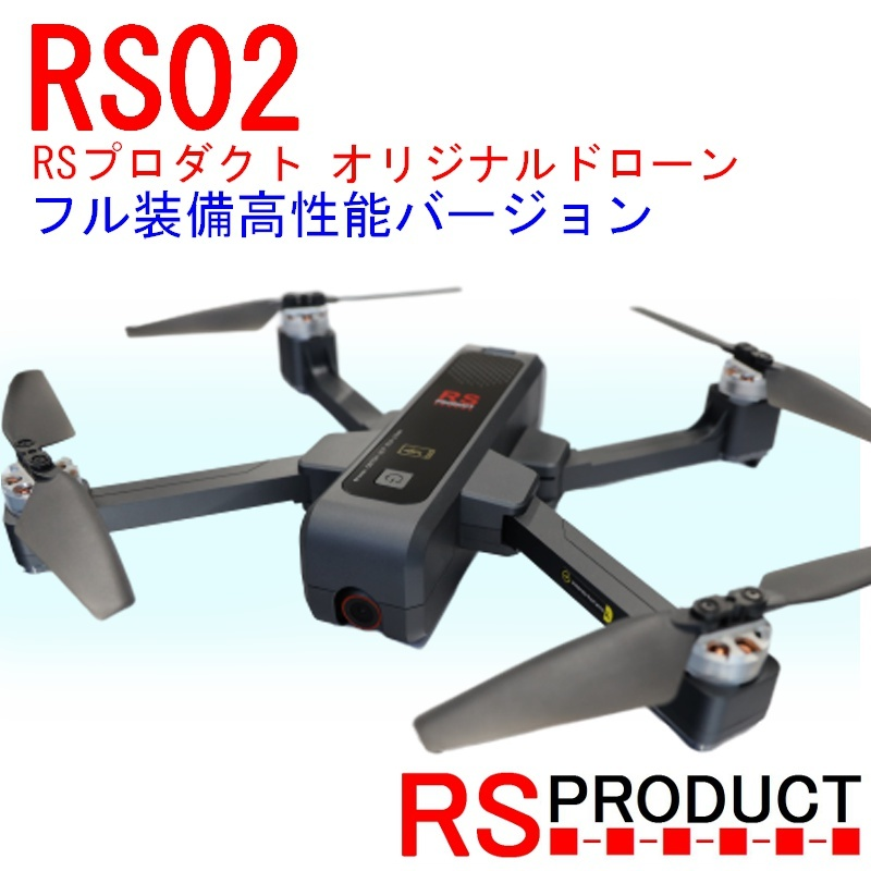RS02 当社オリジナルドローン!【GPS ブラシレスモーター】日本語アプリ カメラ付き ケース付 MJX B4W ドローン ヘッドレスモード 日本語