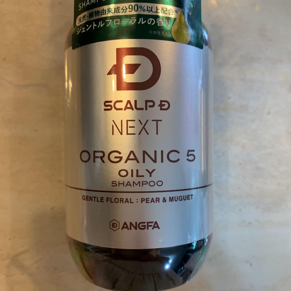 アンファースカルプDネクストスカルプシャンプー オイリー 脂性肌用 350ml 2本セット 新品未使用品