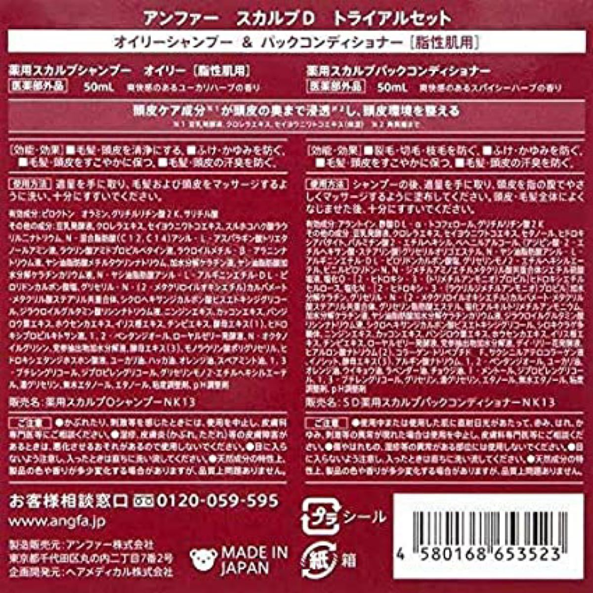 100円のお値下げにてご検討ください【新品・未使用】薬用スカルプ シャンプー&コンディショナー トライアルセット