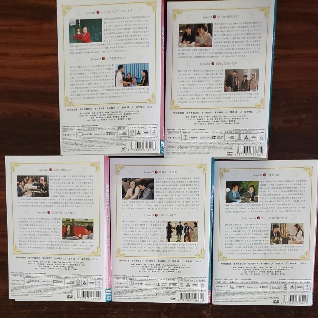 レンタル版DVD  恋愛ニート  全5巻  仲間由紀恵 佐々木蔵之介 糸山絢斗
