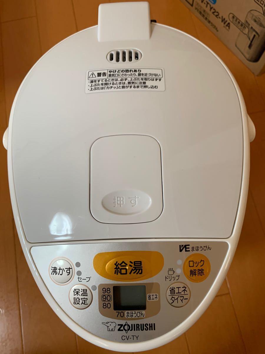 象印 電気ポット 2.2L 優湯生 省エネ 5段階保温設定 ホワイト CV-TY22-WA 美品