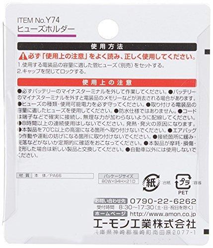エーモン(amon) エーモン ヒューズホルダー DC12V・120W/DC24V・240W 10A(MAX) Y74 &_画像4