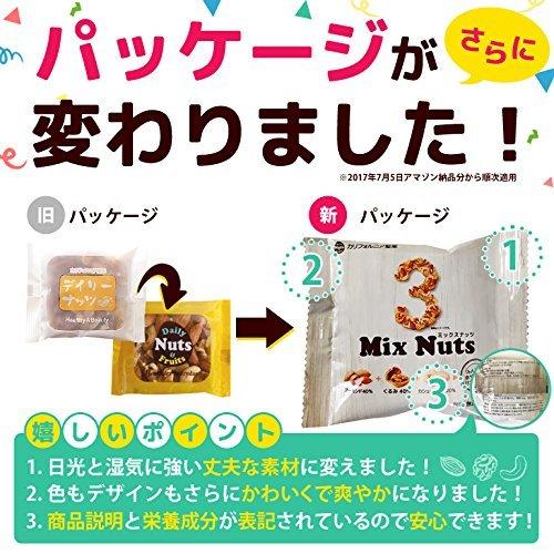 小分け3種 ミックスナッツ 1.05kg (35gx30袋) 産地直輸入 さらに小分け 箱入り 無塩 無添加 食物油不使用 (ア_画像2