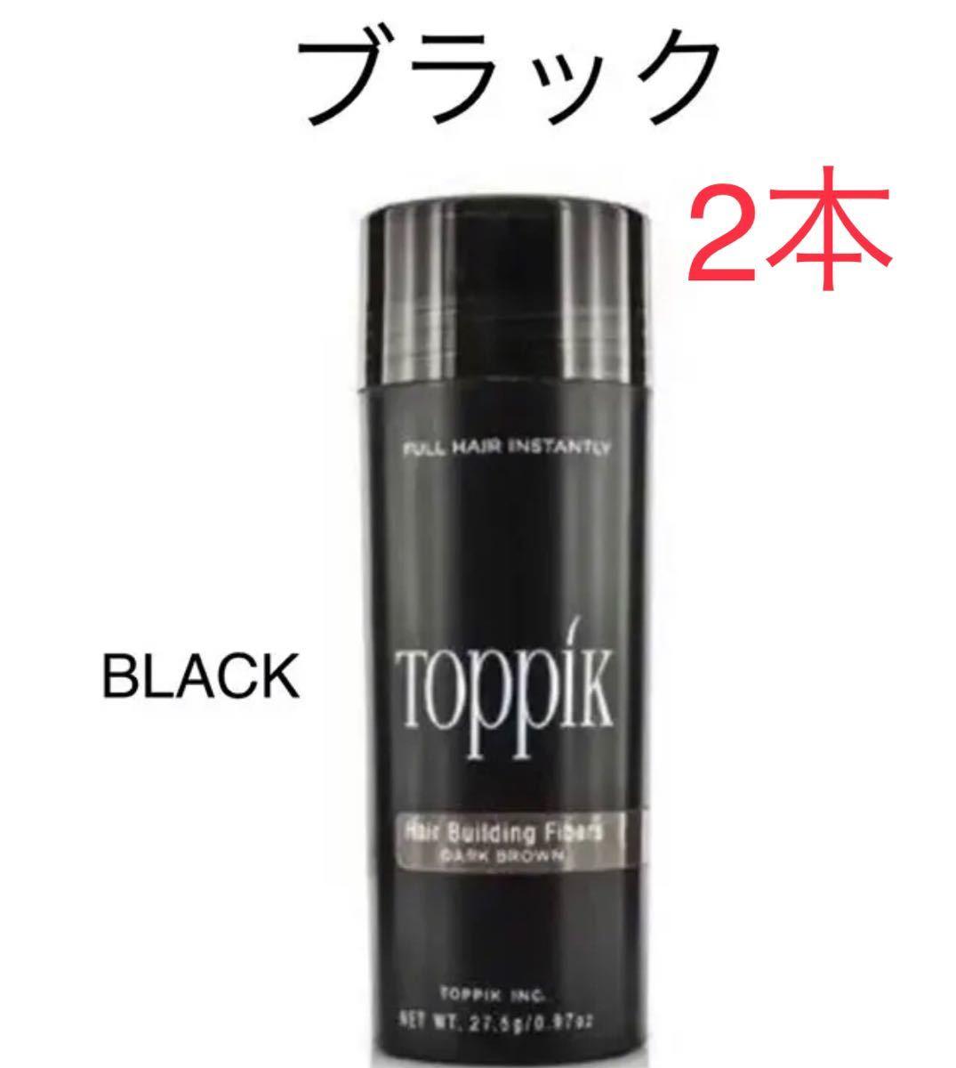 【黒】toppik  トピック (2本)/ 増毛パウダー 薄毛 ケラチンパウダー