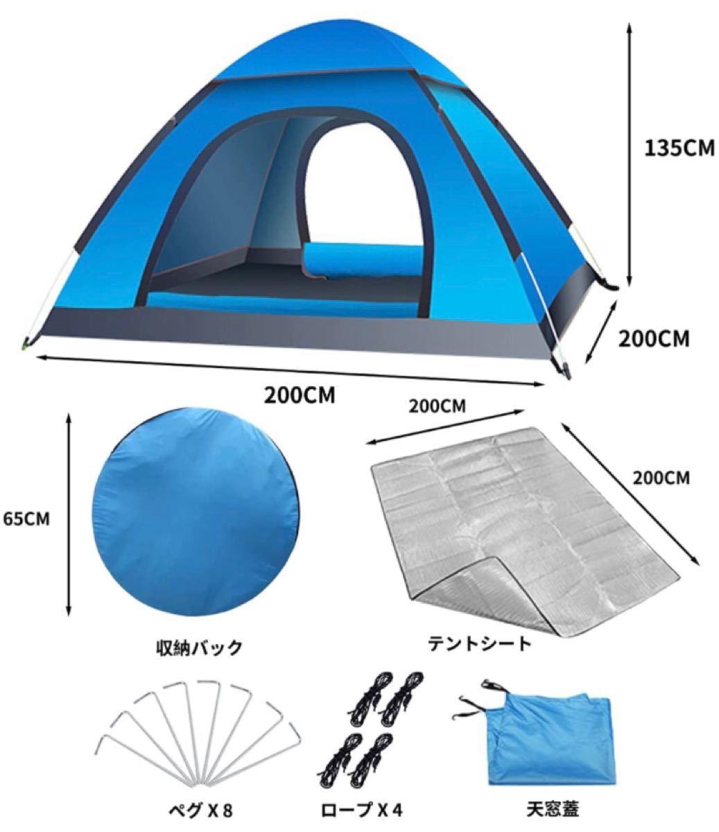 テント ワンタッチ 3-4人用 テントシート付き アウトドア用 設営簡単 uvカット 防風防水 折りたたみ