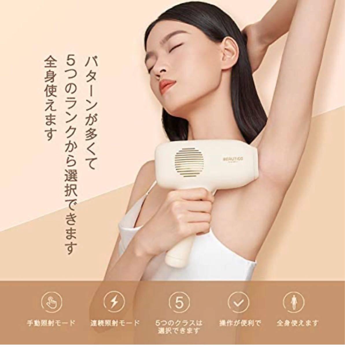 脱毛器 メンズ Beautigo IPL光脱毛器家庭用脱毛器照射回数無限 5段階照射 男女兼用 PSE安全認証済み (White)