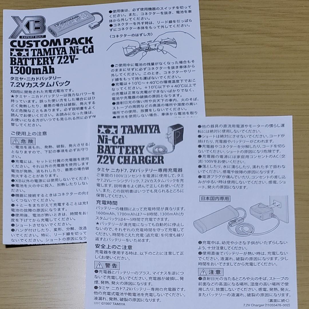 タミヤ  TAMIYA カスタムパック 1300 Ni-Cd バッテリー  充電器 新品 XB付属品