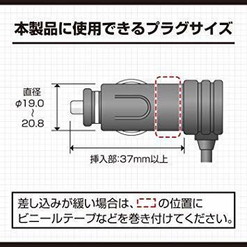 単品 【Amazon.co.jp 限定】エーモン 電源ソケット DC12V/24V80W以下 プラグロックタイプ (1541)_画像4