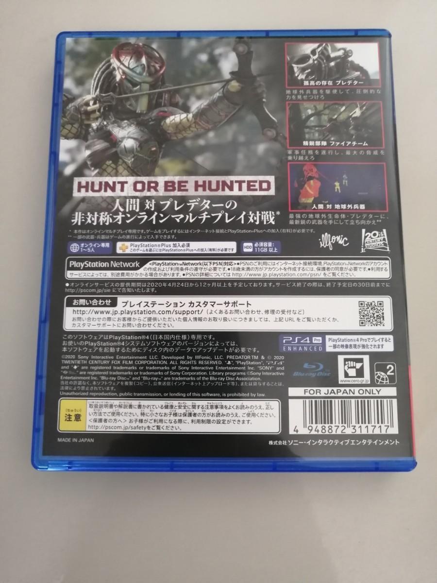 PS4 ソフト プレデター・ハンティングワールド