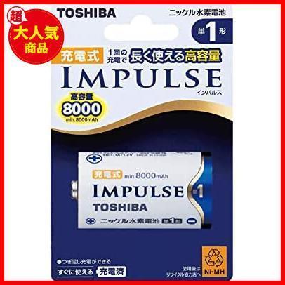 新品TOSHIBA ニッケル水素電池 充電式IMPULSE 高容量タイプ 単1形充電池(min.8,000mAh) IO6W_画像1