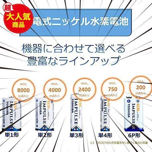 新品TOSHIBA ニッケル水素電池 充電式IMPULSE 高容量タイプ 単1形充電池(min.8,000mAh) IO6W_画像2