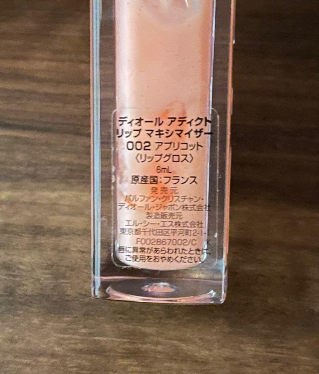 Dior リップグロス  アディクト マキシマイザー 002 アプリコット
